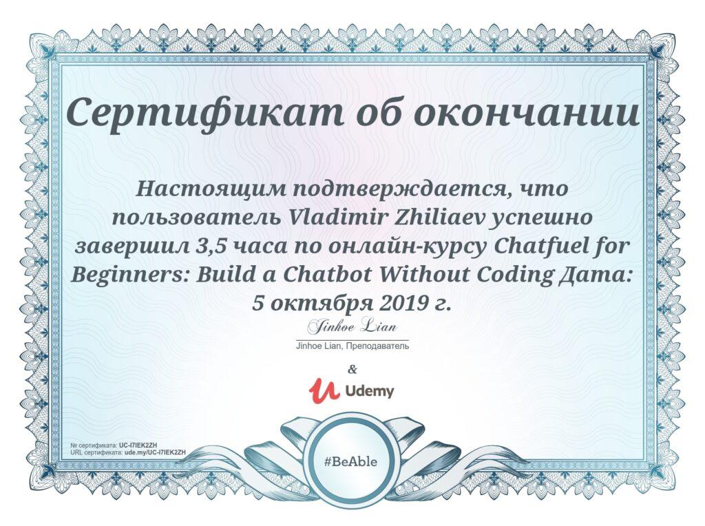 сертификат курсов по чатботам