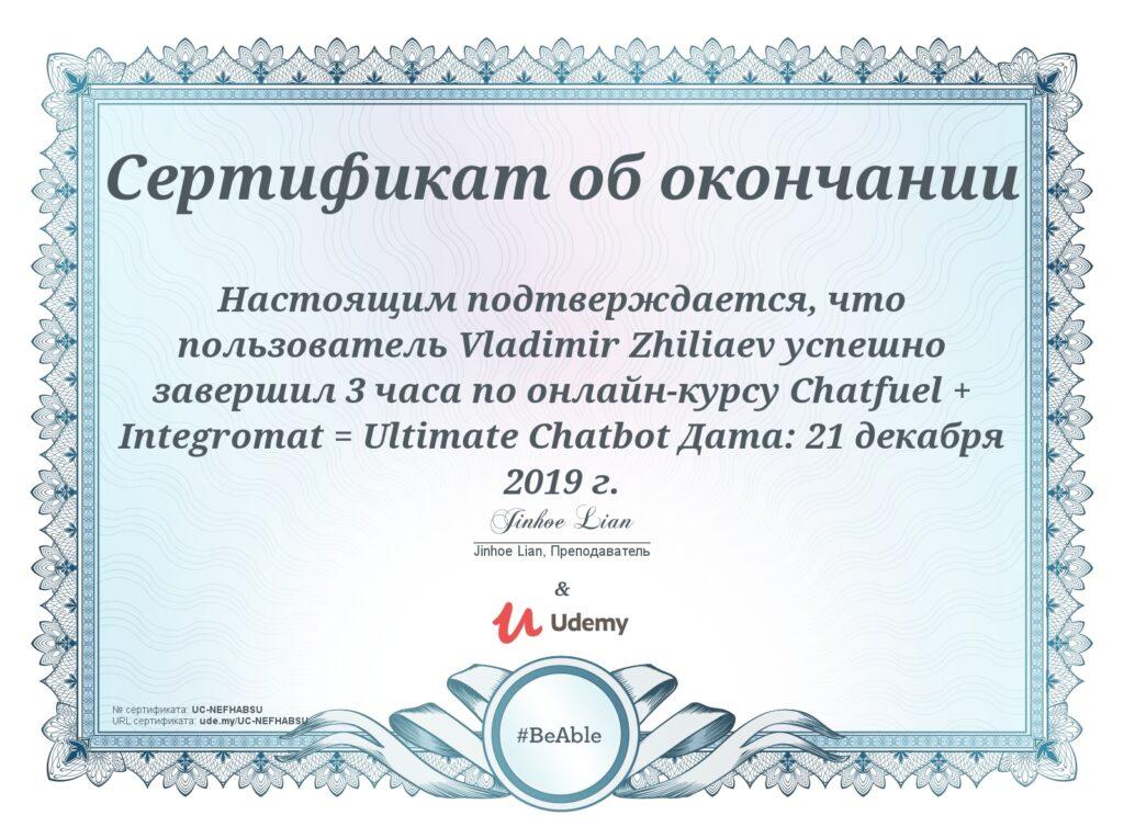 сертификат об окончании курсов по созданию чат ботов