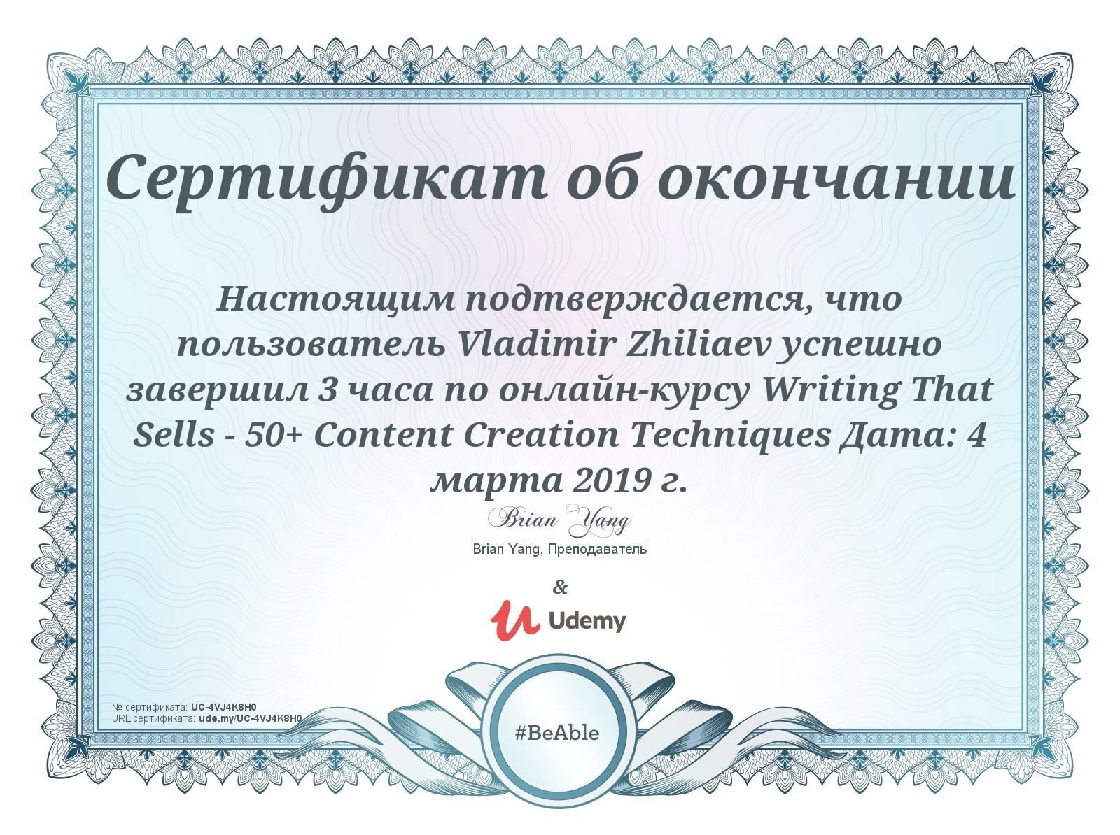 сертификат курса по копирайтингу Владимир Жиляев