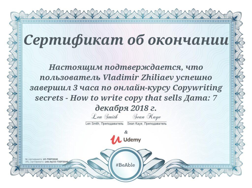 сертификат курсов по копирайтингу