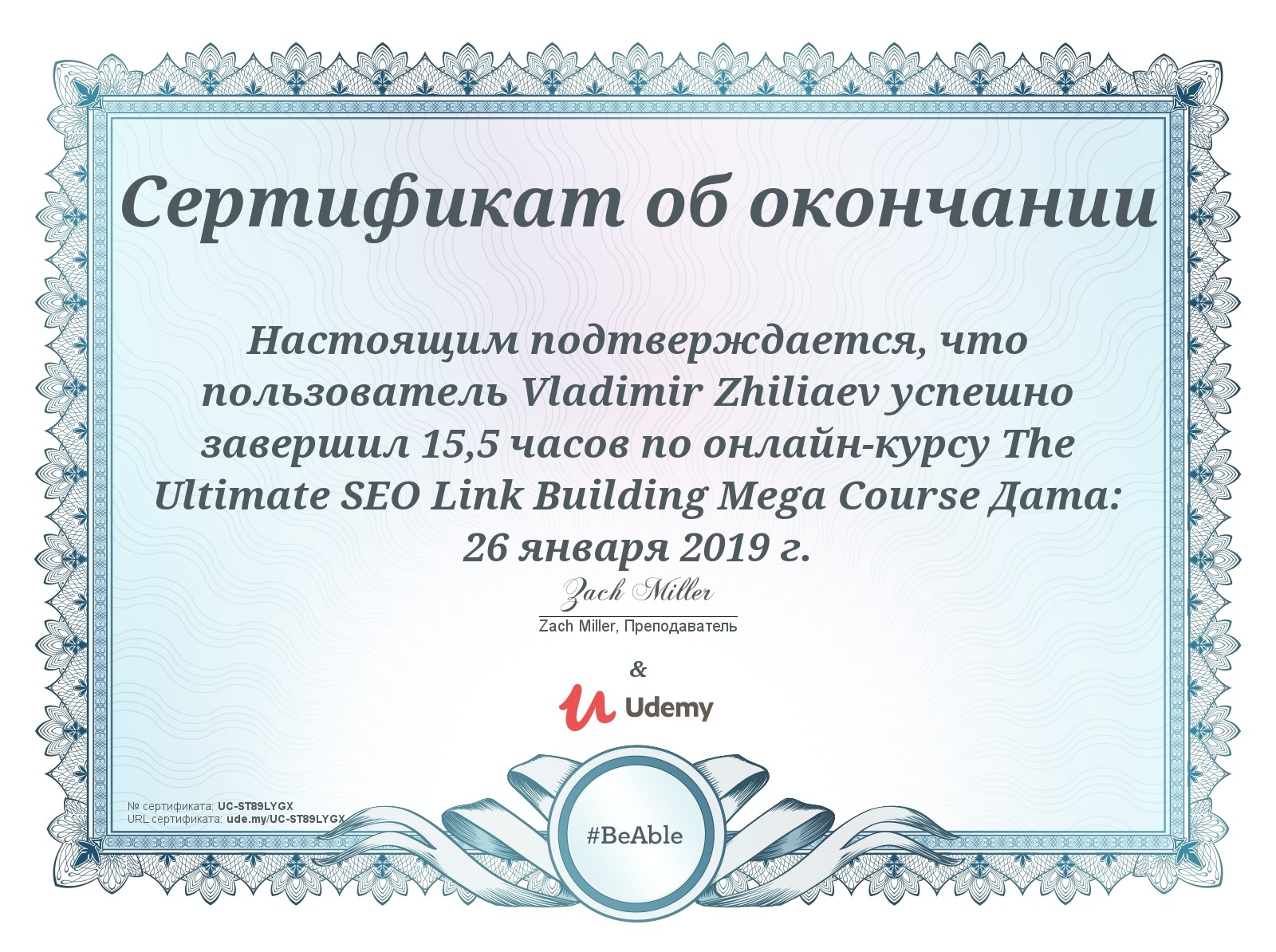 сертификат курсов по seo