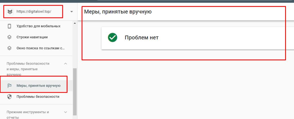 как по Search Console убедиться, что сайт не под фильтрами