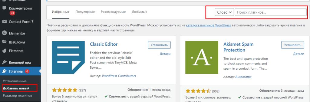 лучшие плагины WordPress выбрать плагин для установки