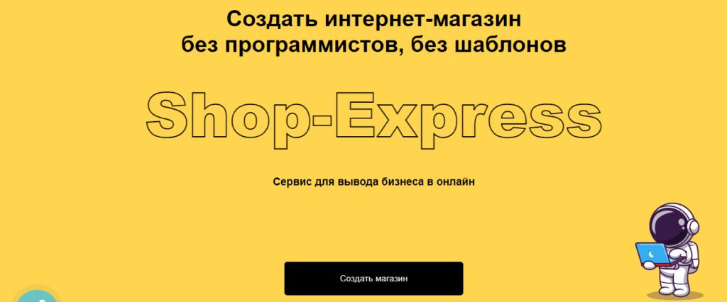 создать и развивать интернет-магазин на shop-express