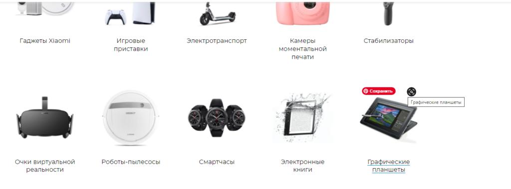 запуск и раскрутка магазина гаджетов