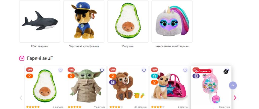 создание и раскрутка магазина игрушек